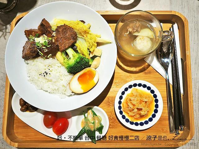 好·不簡單 台中 餐廳 好食慢慢二店 10