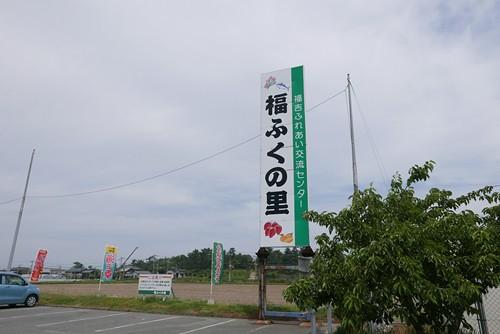 fukufukunosato001