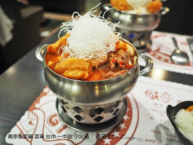 偈亭泡菜鍋 菜單 台中 一中街 小火鍋 9
