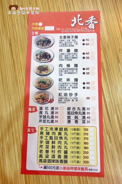 北香哨子麵 (3).JPG