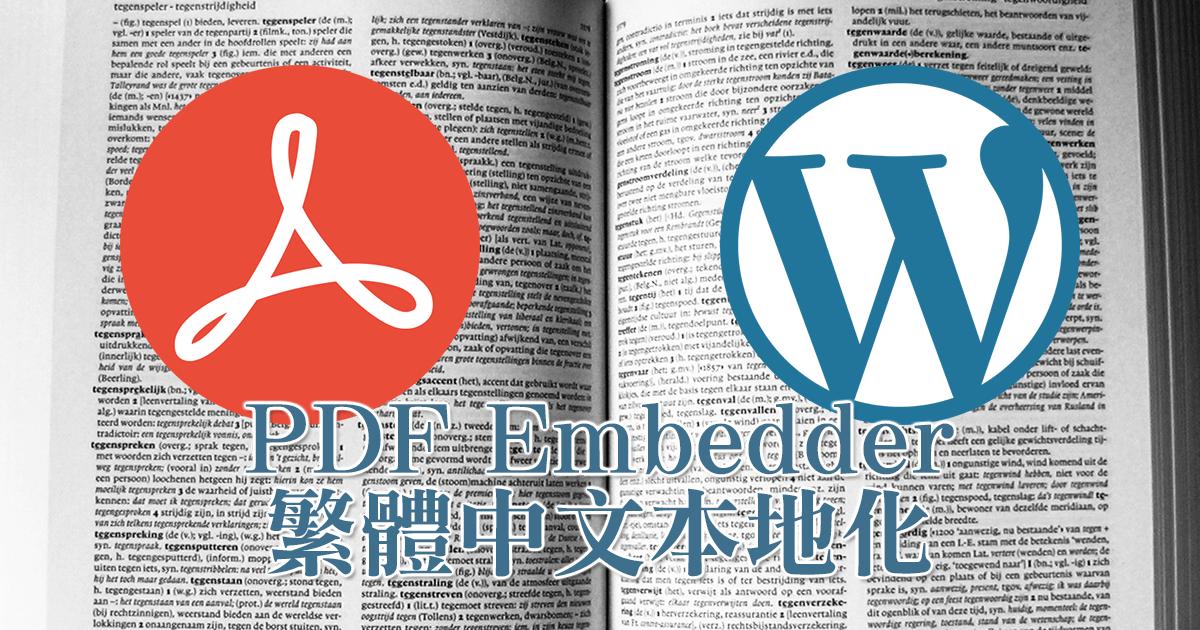 PDF Embedder 繁體中文本地化及使用方式