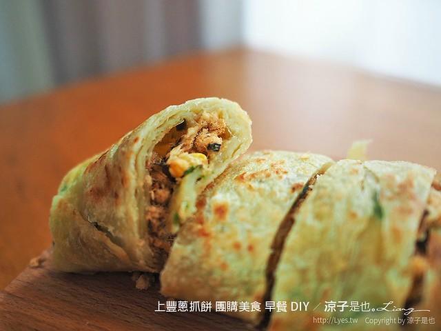 上豐蔥抓餅 團購美食 早餐 DIY 38