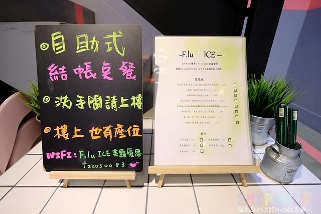 F.lu ICE 芙露愛思 (25)