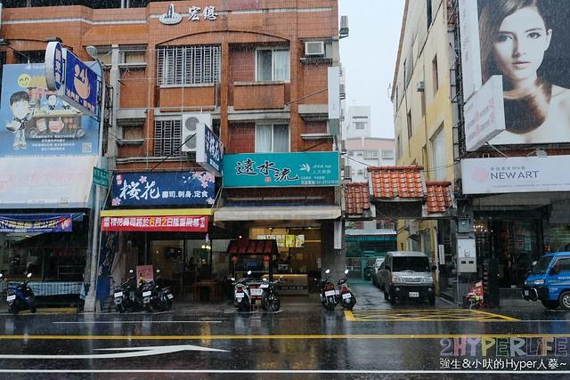 遠水流人文茶飲_青海店 (1)