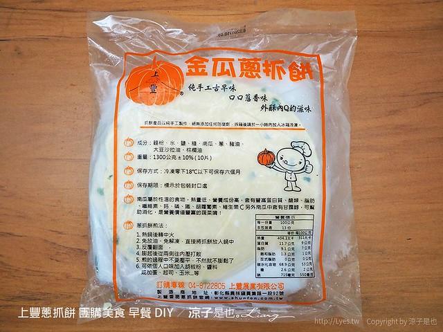 上豐蔥抓餅 團購美食 早餐 DIY 12