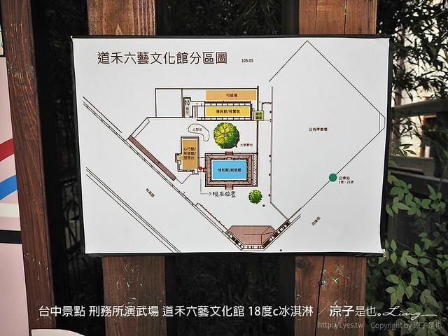 台中景點 刑務所演武場 道禾六藝文化館 18度c冰淇淋 10