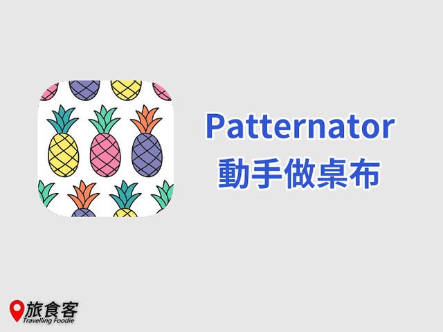 Patternator BN