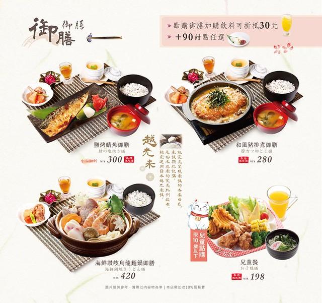 201703鮨彩割烹菜單P9.12(台中高雄版)