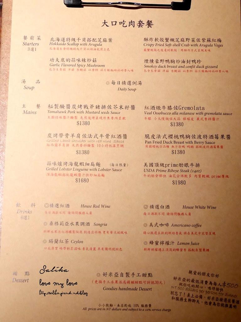 好米亞菜單價位訂位 (3)