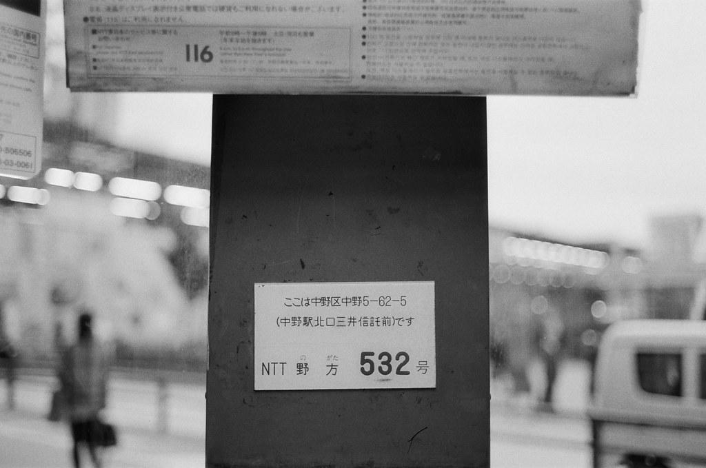 中野 Tokyo, Japan / Kodak TRI-X / Nikon FM2 頭很暈的想著電話亭的號碼,那時候躲進去電話亭裡頭,強迫自己在小小空間裡觀察,決定一定要拍一張關於電話亭的照片。  翻了一下電話簿,但是一點蛛絲馬跡都沒察覺,過很久的以後,也沒有一個相似的跳躍。  電話亭裡依舊安安靜靜的,隔著玻璃外的世界像是轉了靜音的直播秀。  準備推開門出去時,電話依舊沒有響起,但卻在腦海裡想起了 ......  Nikon FM2 Nikon AI AF Nikkor 35mm F/2D Kodak TRI-X 400 / 400TX 1275-0008 2015-10-05 Photo by Toomore