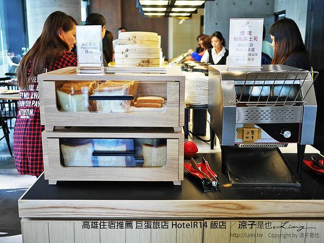 高雄住宿推薦 巨蛋旅店 HotelR14 飯店 20
