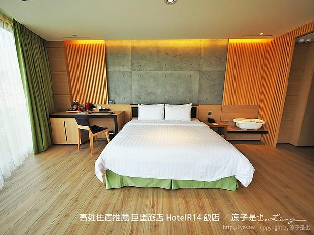 高雄住宿推薦 巨蛋旅店 HotelR14 飯店 36