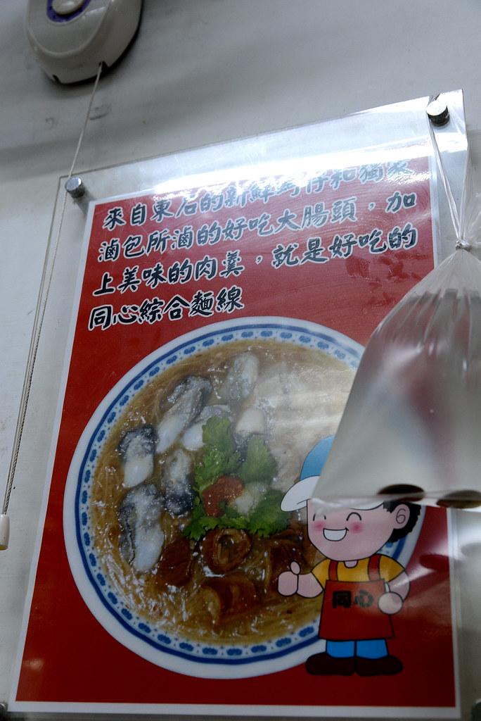 同心臭豆腐麵線