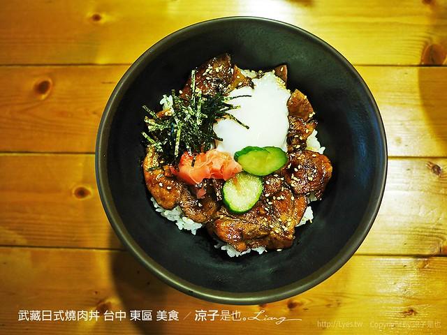 武藏日式燒肉丼 台中 東區 美食 7