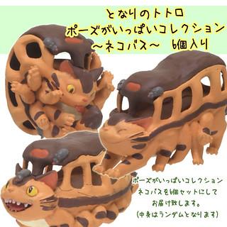 橡子共和國《龍貓》貓巴士 趣味盒玩!となりのトトロ ポーズがいっぱいコレクション ネコバス