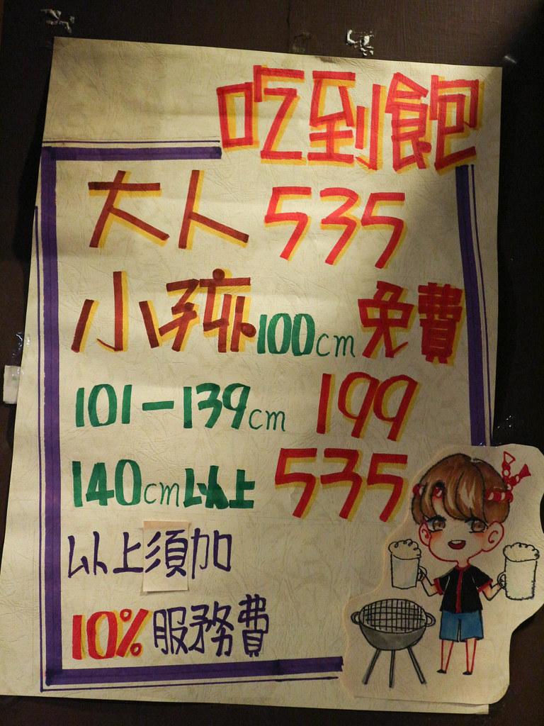 赤坂亭日式燒肉 (7)