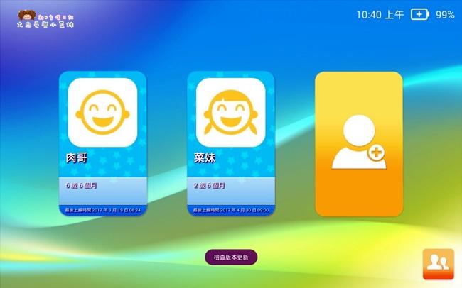 KIZPAD=兒童教育平板電腦 (4).jpg