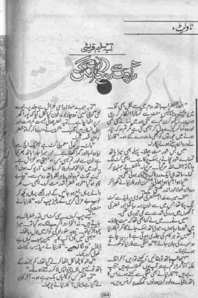 Taron Se Aaja Aangan Complete Novel By Asia Saleem Qurashi