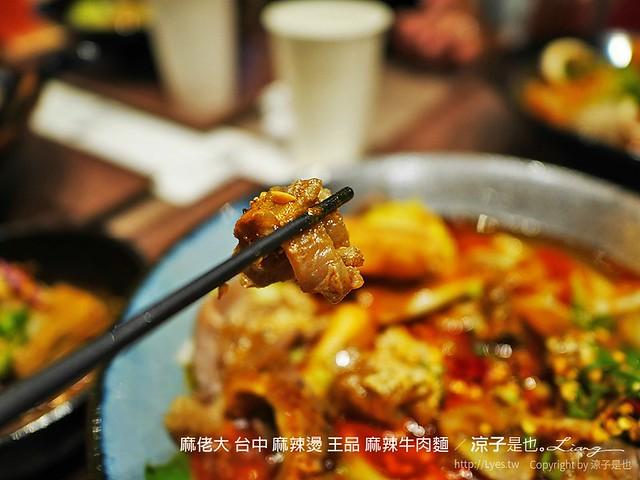 麻佬大 台中 麻辣燙 王品 麻辣牛肉麵 10