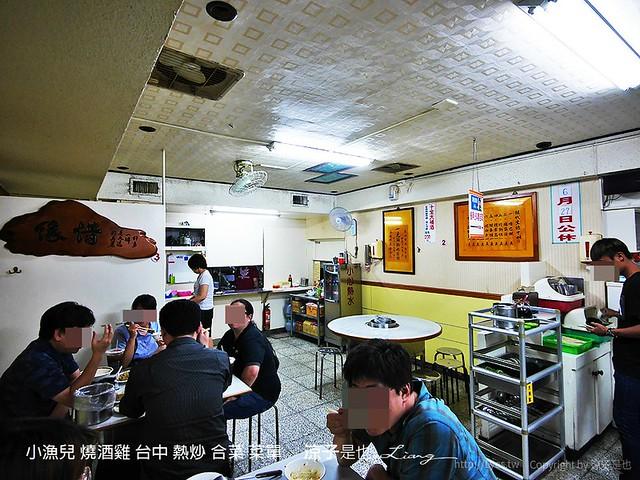 小漁兒 燒酒雞 台中 熱炒 合菜 菜單 2