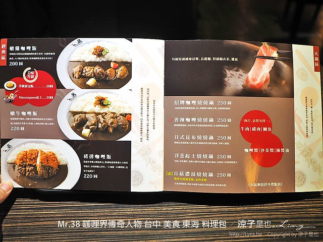 Mr.38 咖哩界傳奇人物 台中 美食 東海 料理包 45