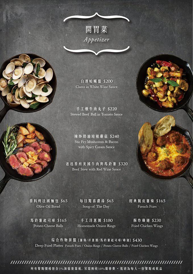 台北松山區八德路餐廳推薦NI HOW TABLE 你好餐桌價位菜單menu (6)
