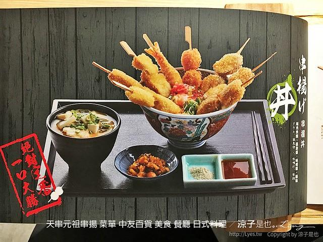 天串元祖串揚 菜單 中友百貨 美食 餐廳 日式料理 9