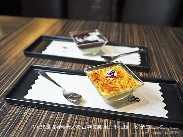 Mr.38 咖哩界傳奇人物 台中 美食 東海 料理包 63
