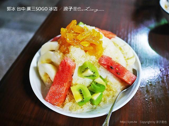 郭冰 台中 廣三SOGO 冰店 4