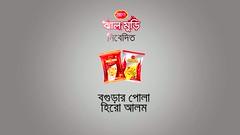 Bograr Pola Hero Alom  Latest Music Video 2017
