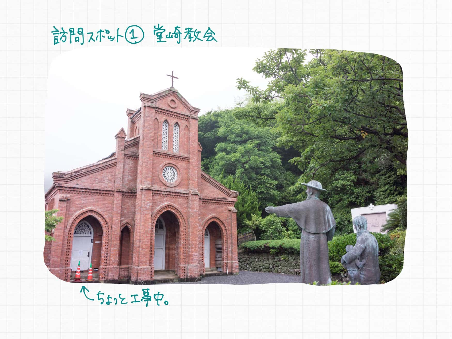 dozaki-church