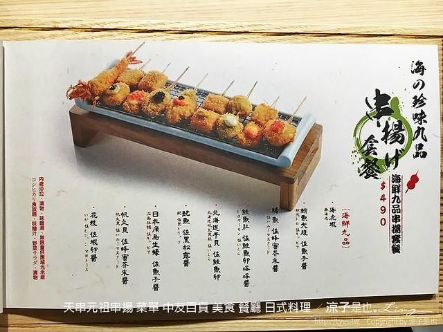 天串元祖串揚 菜單 中友百貨 美食 餐廳 日式料理 8