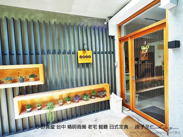 小野食堂 台中 精明商圈 老宅 餐廳 日式定食 26