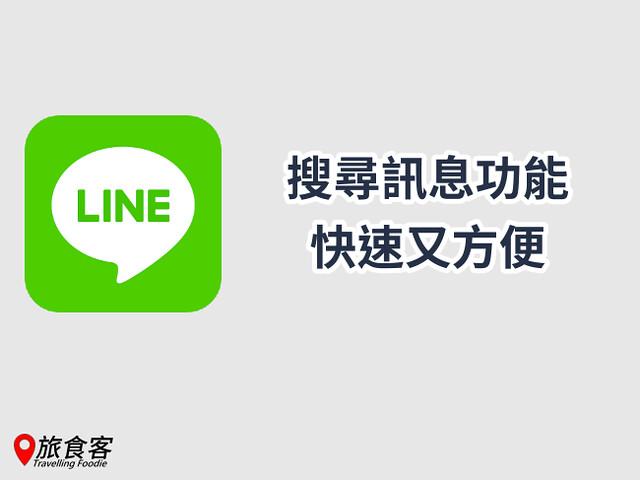 LINE app-搜尋
