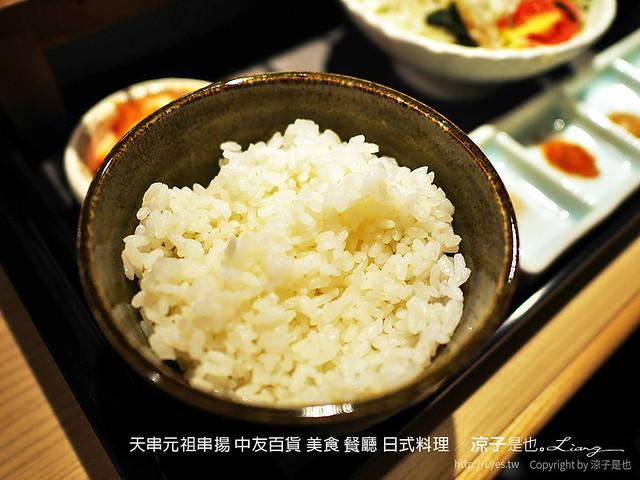 天串元祖串揚 中友百貨 美食 餐廳 日式料理 13