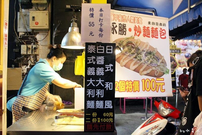 35761637522 27ec4ccdac b - 熱血採訪 | 永勝炒麵麵包,逢甲夜市經典人氣排隊美食,來自日本的夢幻滋味