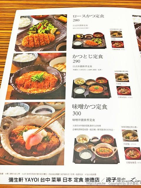 彌生軒 YAYOI 台中 菜單 日本 定食 崇德店 11