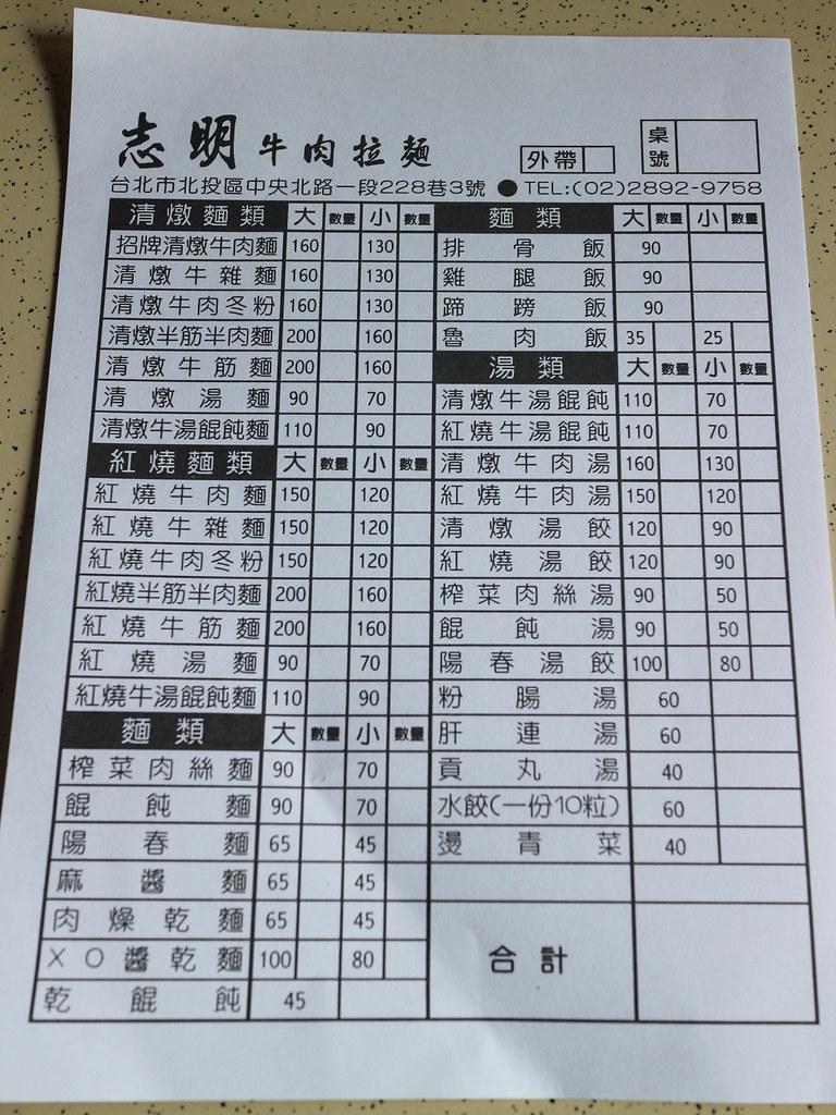 志明牛肉拉麵 (4)