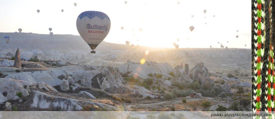 cappadocia_folk_title