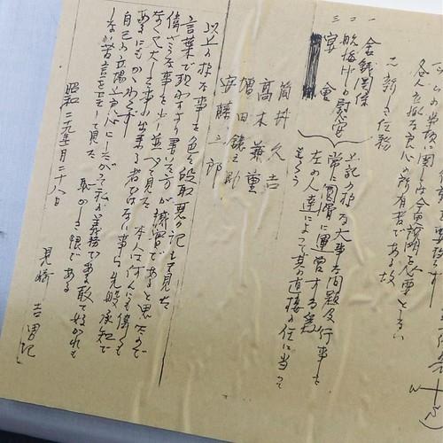漁労長、見崎吉男さんの手書きの貼り紙。水爆実験に巻き込まれた当時28才。昨年、90才で亡くなったらしい。死因は、肺炎。