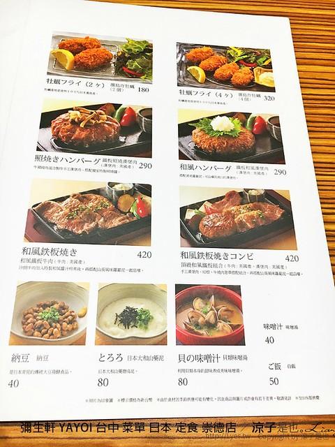 彌生軒 YAYOI 台中 菜單 日本 定食 崇德店 22