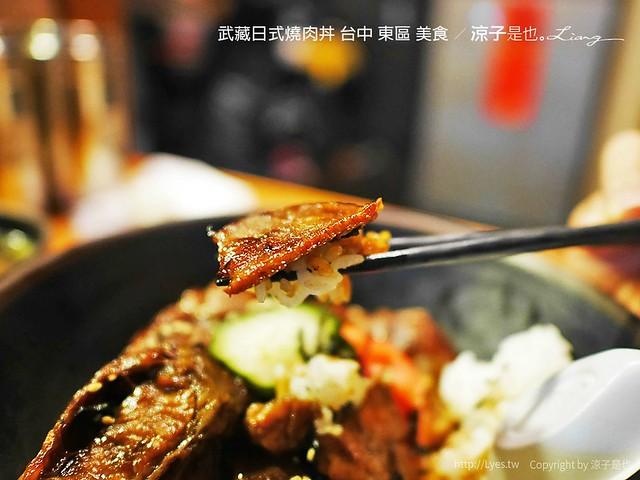 武藏日式燒肉丼 台中 東區 美食 18