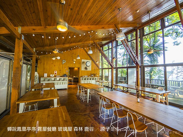蟬說鳳凰亭序 霧屋餐廳 玻璃屋 森林 鹿谷 5