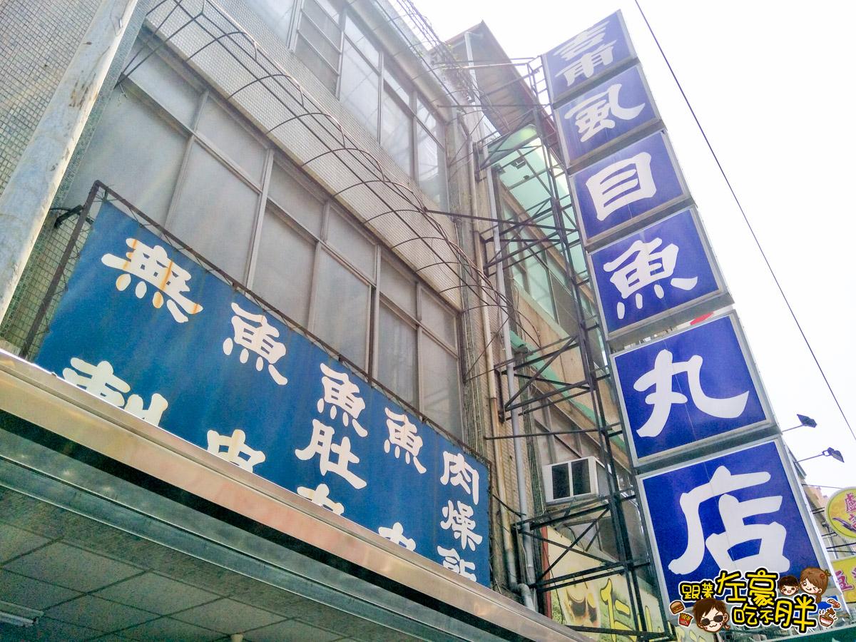 吉甫虱目魚丸店-14