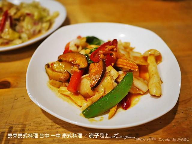 泰萊泰式料理 台中 一中 泰式料理 6