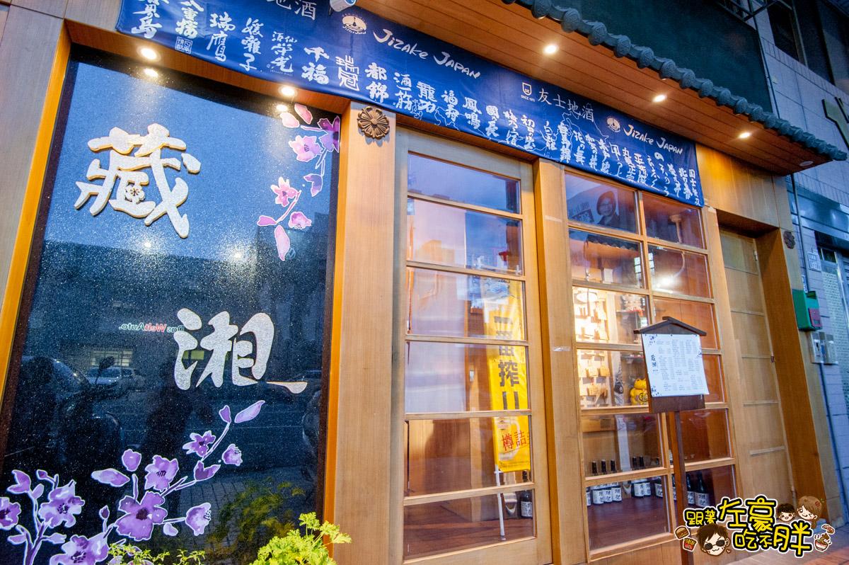 藏湘居酒屋-7