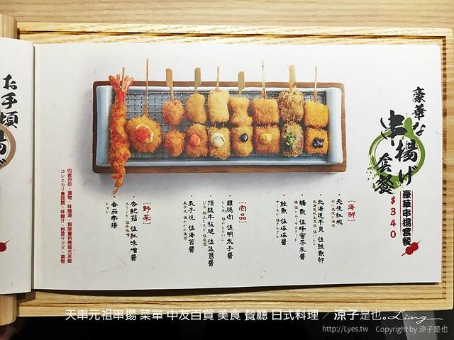 天串元祖串揚 菜單 中友百貨 美食 餐廳 日式料理 4