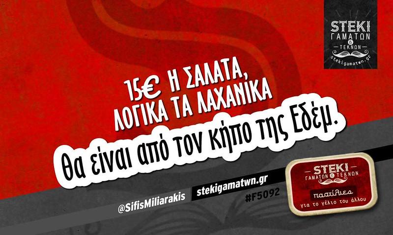 15€ η σαλάτα @SifisMiliarakis