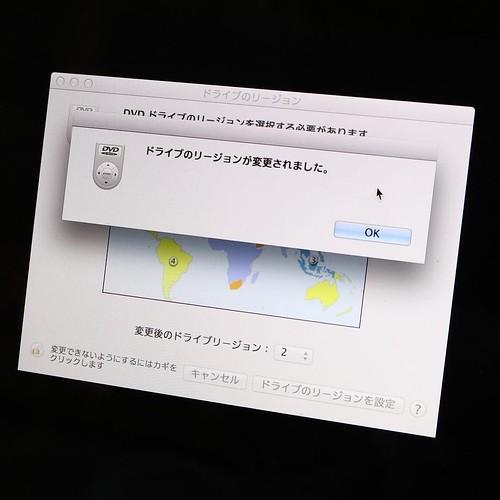 パソコンにつなぎ、リージョンコードを設定