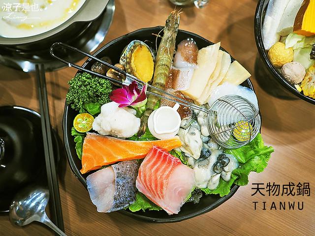 天物成鍋 台中 火鍋 逢甲 餐廳 88